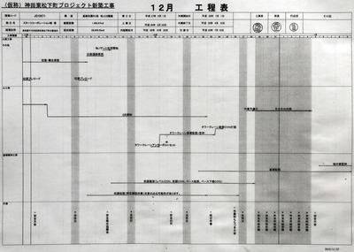 アルファグランデ千桜タワー 工程表
