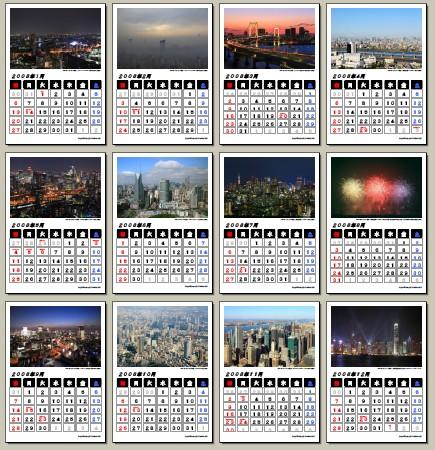 2008年カレンダー