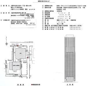 グランドメゾン上町台 ザ・タワー 建築計画のお知らせ