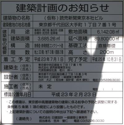 (仮称)読売新聞東京本社ビルの建築計画
