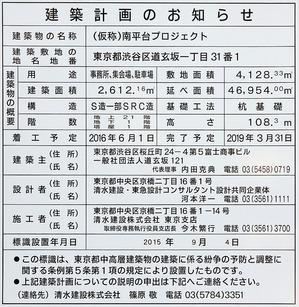 (仮称)南平台プロジェクト 建築計画のお知らせ