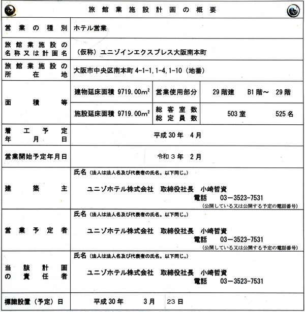 (仮称)ユニゾインエクスプレス大阪南本町 旅館業施設計画の概要