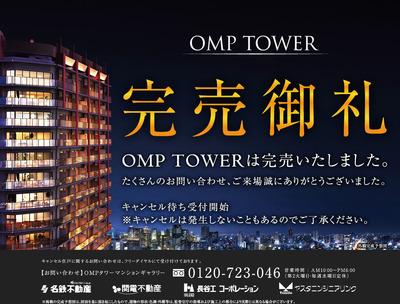 OMPタワー 完売