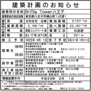 ブリリアタワー八王子 建築計画のお知らせ