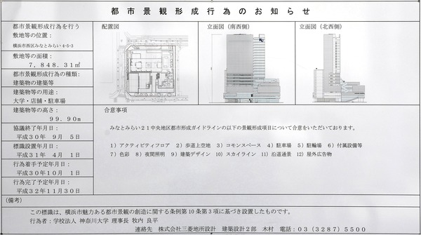 神奈川大学みなとみらいキャンパス 都市景観形成行為のお知らせ