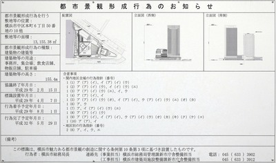 横浜市市庁舎移転新築工事 都市景観形成行為のお知らせ