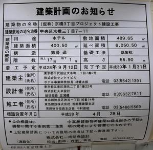 (仮称)京橋3丁目プロジェクト建設工事 建築計画のお知らせ