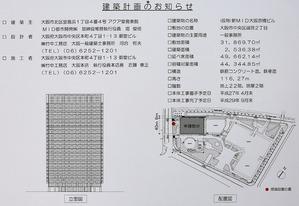 (仮称)新MID大阪京橋ビル 建築計画のお知らせ