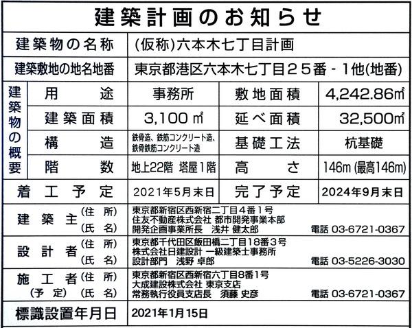 (仮称)六本木七丁目計画 建築計画のお知らせ