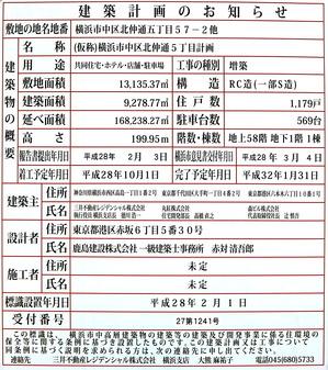 北仲通北地区 A-4地区 建築計画のお知らせ