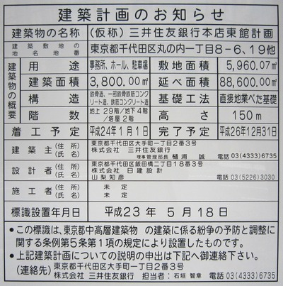 (仮称)三井住友銀行本店東館計画 建築計画