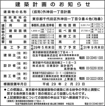 住友不動産秋葉原ファーストビル 建築計画のお知らせ