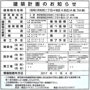 (仮称)浜松町二丁目4地区A街区(A棟、TM棟) 建築計画のお知らせ