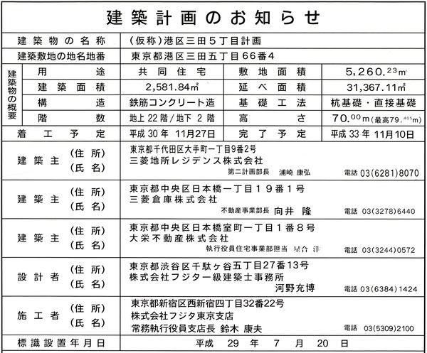 ザ・パークハウス 三田ガーデン レジデンス&タワー