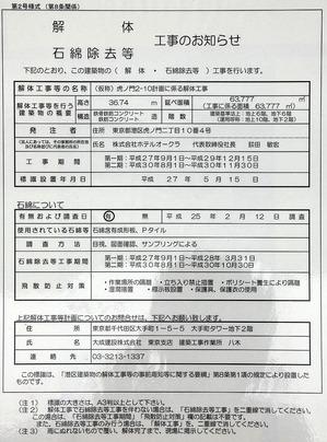 (仮称)虎ノ門2-10計画に係る解体工事