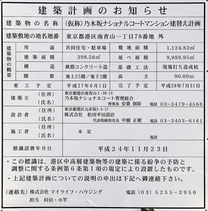 (仮称)乃木坂ナショナルコートマンション建替え計画 建築計画