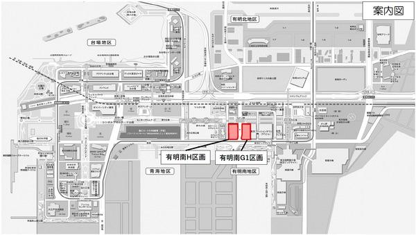 有明南G1・H区画 案内図