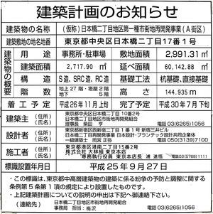 (仮称)日本橋二丁目地区第一種市街地再開発事業(A街区) 建築計画のお知らせ