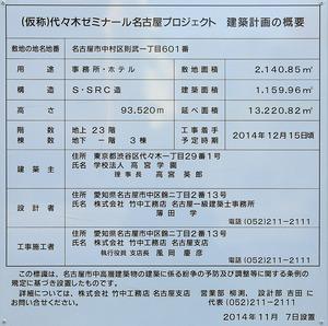 (仮称)代々木ゼミナール名古屋プロジェクト 建築計画の概要