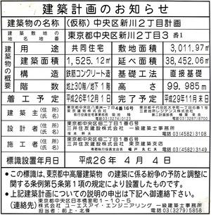 ブリリア ザ・タワー 東京八重洲アベニュー 建築計画のお知らせ