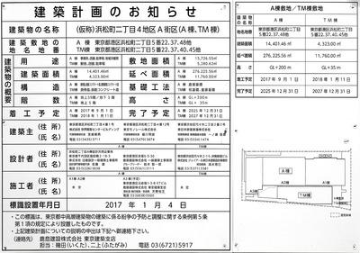 (仮称)浜松町二丁目4地区A街区 建築計画のお知らせ