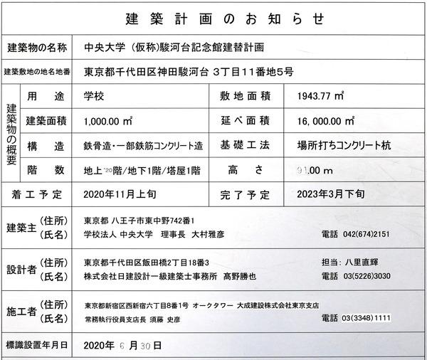 中央大学(仮称)駿河台記念館建替計画 建築計画のお知らせ