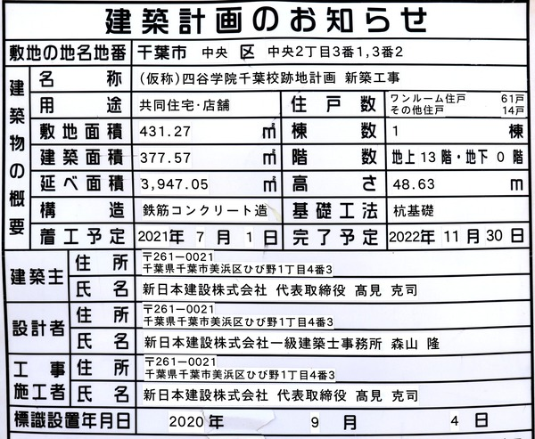 (仮称)四谷学院千葉校跡地計画 新築工事 建築計画のお知らせ