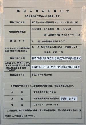 国立霞ヶ丘陸上競技場等とりこわし工事(北工区)