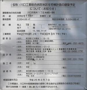 (仮称)川口工業総合病院地区住宅棟計画_建築計画
