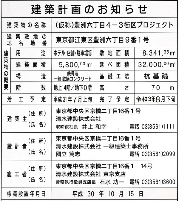 ラビスタ東京ベイ 建築計画のお知らせ