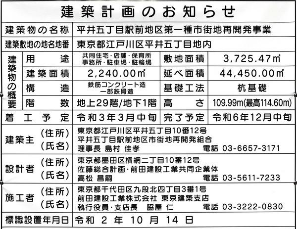 平井五丁目駅前地区第一種市街地再開発事業 建築計画のお知らせ