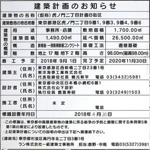 (仮称)虎ノ門二丁目計画B街区 建築計画のお知らせ