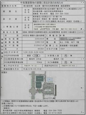 マークス・ザ・タワー清水 建築計画