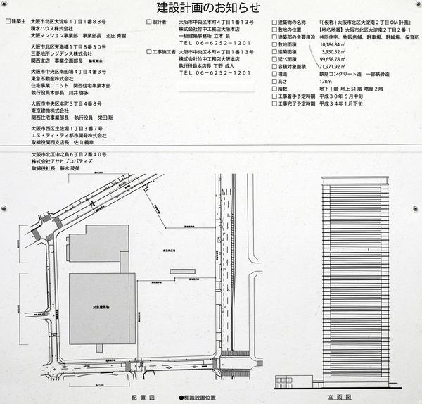 グランドメゾン新梅田タワー THE CLUB RESIDENCE 建築計画のお知らせ