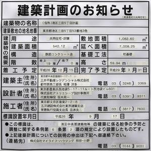 (仮称)港区三田5丁目計画 建築計画のお知らせ