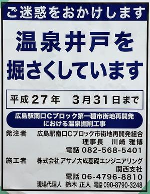広島駅南口Cブロックの温泉井戸掘削