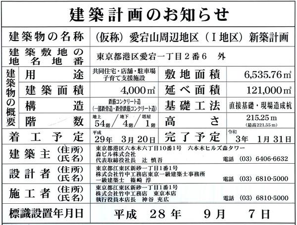 虎ノ門ヒルズレジデンシャルタワー 建築計画のお知らせ