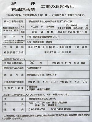 都立産業貿易センター浜松町館 解体工事のお知らせ