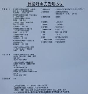 大阪・梅田北ヤード再開発 Cブロック 建築計画