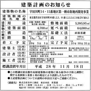 宇田川町14・15地区第一種市街地再開発事業 建築計画のお知らせ