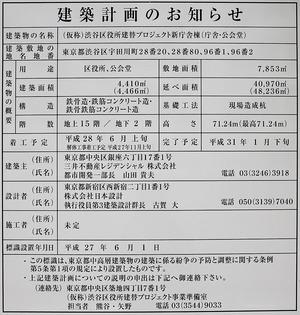 (仮称)渋谷区役所建替プロジェクト 建築計画のお知らせ