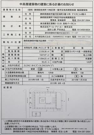 プレミアムタワー静岡の建築計画のお知らせ