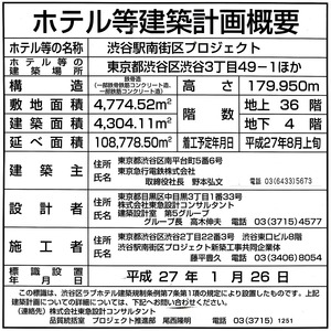 渋谷ストリーム ホテル等建築計画概要