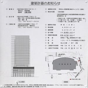 OIT梅田タワー 建築計画のお知らせ