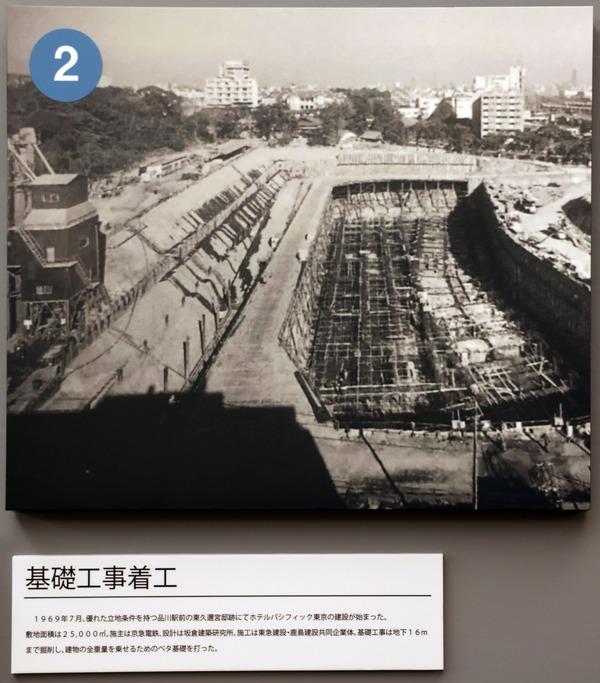 建設中のホテルパシフィック東京