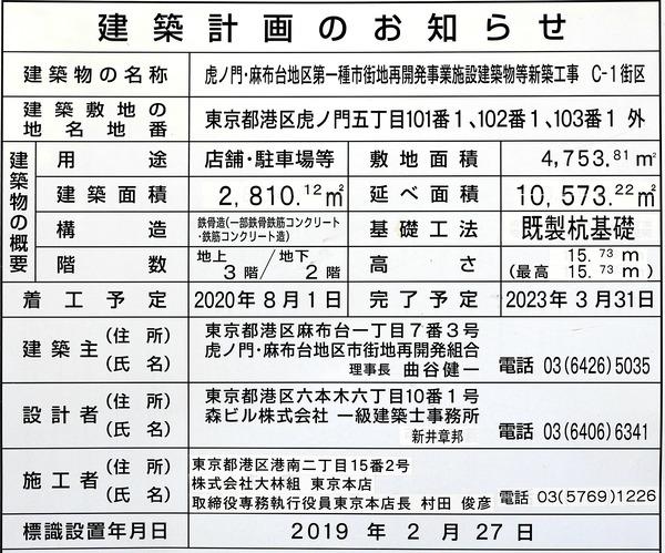 虎ノ門・麻布台プロジェクト C-1街区 建築計画のお知らせ