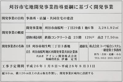 アルバックスタワー刈谷駅前 開発事業