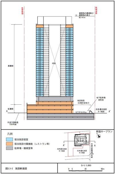 (仮称)アパホテル&リゾート<横浜ベイタワー>新築工事 断面図