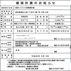 (仮称)メゾン三田建替計画 建築計画のお知らせ