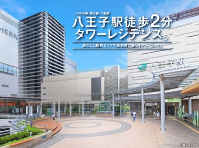(仮称)八王子駅駅前タワー計画